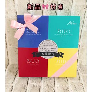 DUO デュオ ザ クレンジングバーム ミニ トライアル4種セット(クレンジング/メイク落とし)