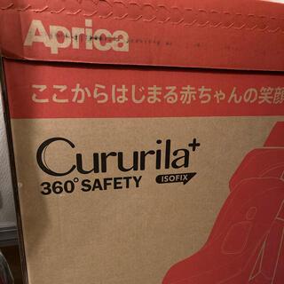 アップリカ(Aprica)の【ケンタ様専用】アップリカクルリラプラス新品未使用(自動車用チャイルドシート本体)