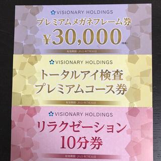 メガネスーパー ビジョナリー 株主優待券 プレミアムメガネフレーム券 セット(ショッピング)