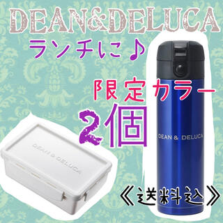 DEAN & DELUCA - 【正規品】新品大人気 限定ランチボックスと完売マグボトル ブルー