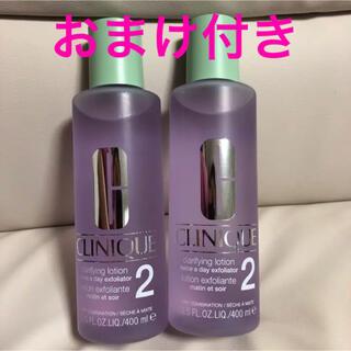 クリニーク(CLINIQUE)の新品未使用 クリニーク クラリファイング ローション 2 2本(化粧水/ローション)