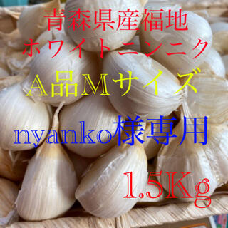 nyanko様専用 青森県産福地ホワイトニンニク Mサイズ1.5Kg(野菜)