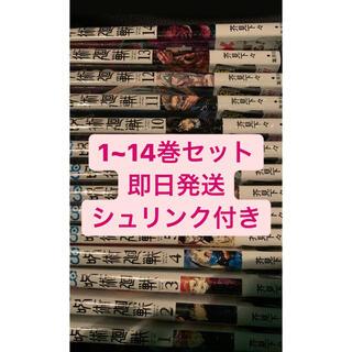 集英社 - 【24時間以内発送!】呪術廻戦1〜14巻 新品未読品