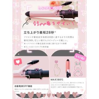 ♡VS 32mm コテ♡