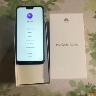 ファーウェイ(HUAWEI)の新品 Huawei P20 lite ブルー SIMフリー(スマートフォン本体)