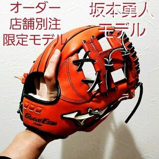 MIZUNO - 店舗別注オーダー MIZUNO(ミズノ) グローバルエリート 軟式用内野手グラブ