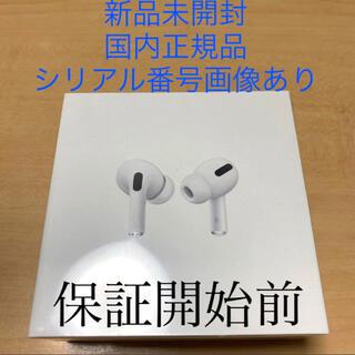 Apple - AirPods Pro MWP22J/A 新品 国内正規品