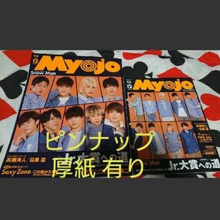 Myojo 2020年12月号 2冊セット(音楽/芸能)