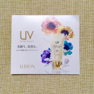 ALBION - アルビオン ⭐︎2月18日発売⭐︎ UVクリーム サンプル