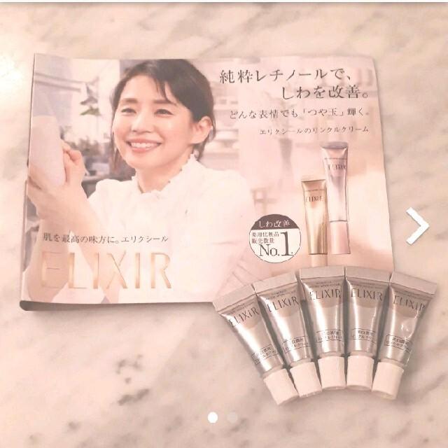 ELIXIR(エリクシール)の☆エリクシール☆ホワイト エンリッチド リンクルホワイトクリーム☆ コスメ/美容のスキンケア/基礎化粧品(美容液)の商品写真