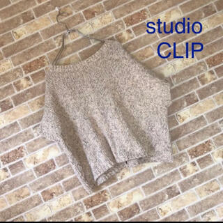 STUDIO CLIP - studio CLIP 前後ろ【2way】コットンニットベスト