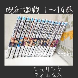呪術廻戦 1-14巻 セット