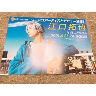 江口拓也さん CDソロデビュー記念チラシ(その他)