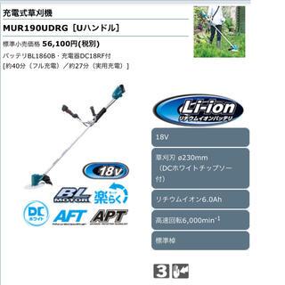 Makita - MAKITA 充電式草刈機