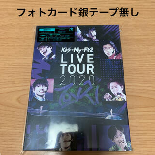 Kis-My-Ft2 - Kis-My-Ft2/LIVE TOUR 2020 To-y2 通常盤
