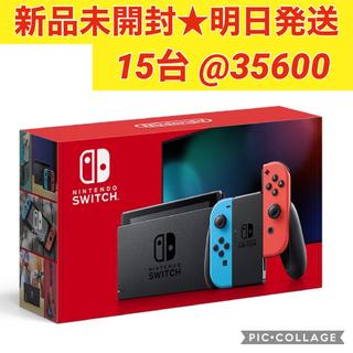Nintendo Switch - Nintendo Switch ニンテンドースイッチ ネオン 15台
