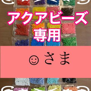 EPOCH - ☺︎さま専用アクアビーズ★100個×6袋セット 正規品 追加変更可