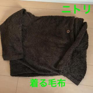 ニトリ(ニトリ)のニトリ 着る毛布 茶色(毛布)