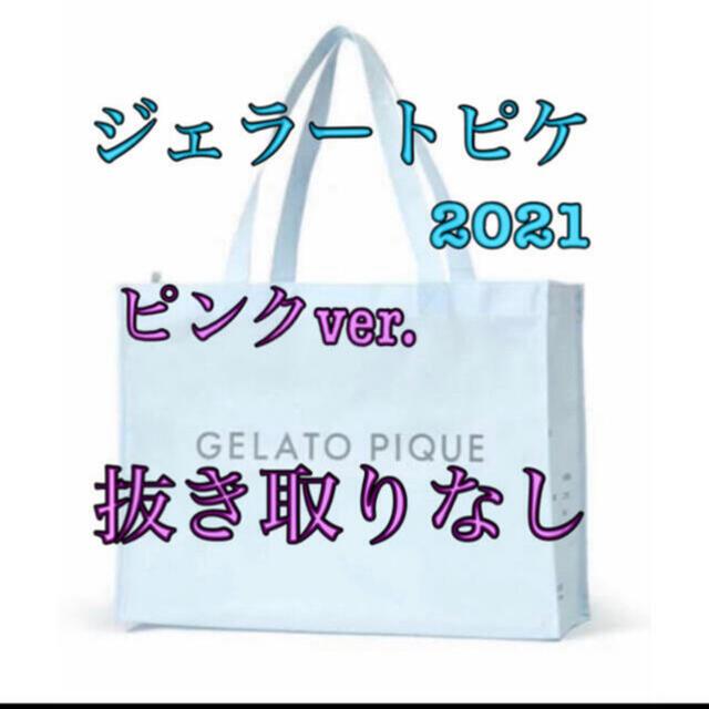 gelato pique(ジェラートピケ)の【新品・未使用】gelato pique 2021年福袋(ピンク) レディースのルームウェア/パジャマ(ルームウェア)の商品写真