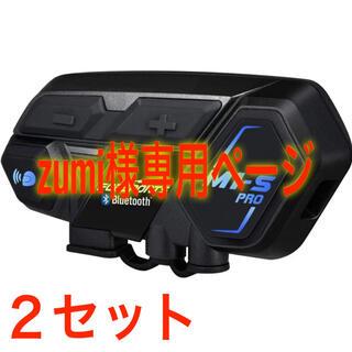 インカム バイク Fodsports M1-S bluetooth 2個セット(その他)