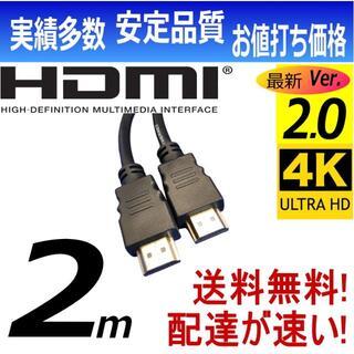 Ver2.0 HDMIケーブル 2m 高品質 4KフルHD対応 送料無料