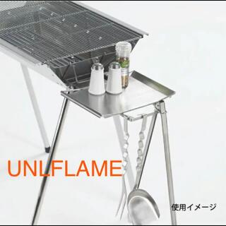 ユニフレーム(UNIFLAME)のUF タフグリル サイドラック(調理器具)