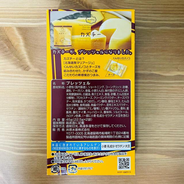KALDI(カルディ)の数量・店舗限定 カルディ カズチープレッツェル くんせいカズノコ×チーズ 2箱組 食品/飲料/酒の加工食品(その他)の商品写真