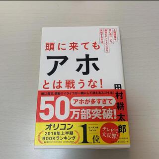 朝日新聞出版 - 頭に来てもアホとは戦うな!