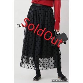 IENA - 【IENA】イエナ IENA LA BOUCLE チュールドット スカート
