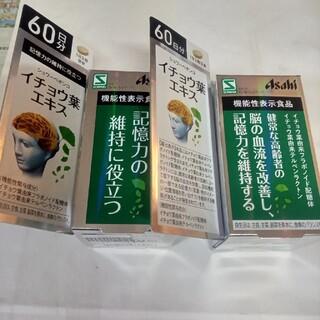 アサヒ - イチョウ葉エキス、記憶力を維持するに役立つ、60日分、2点セット