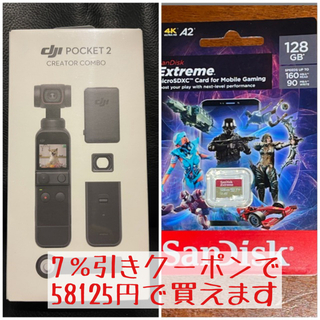 【SDカード付】DJI POCKET2 CREATOR COMBO+128GB
