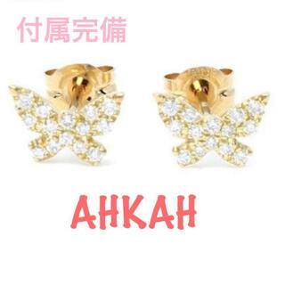 AHKAH - 極美品✨定価86900円✨AHKAH バタフライパヴェピアス
