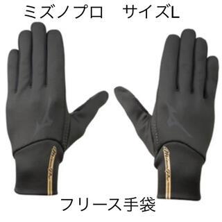 MIZUNO - ミズノプロ 2020秋冬 フリース手袋 サイズL ブラック