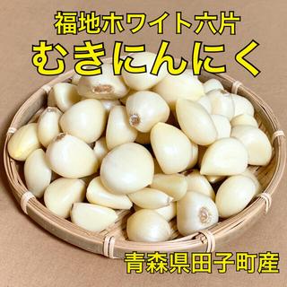 【福地ホワイト六片】むきにんにく 約1kg 青森県産 サイズ混合(野菜)