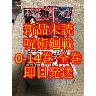 集英社 -  呪術廻戦 0〜14巻 15冊セット 全巻セット