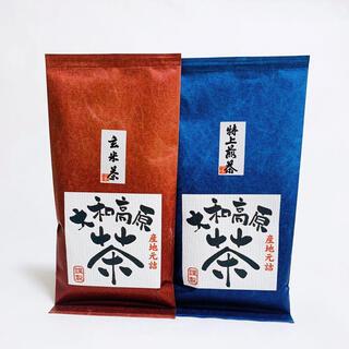 中尾農園 大和茶セット 玄米茶 上煎茶