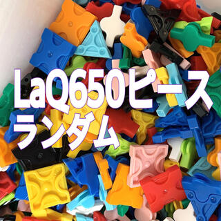 LaQ652ピース ランダム 大量ラキュー