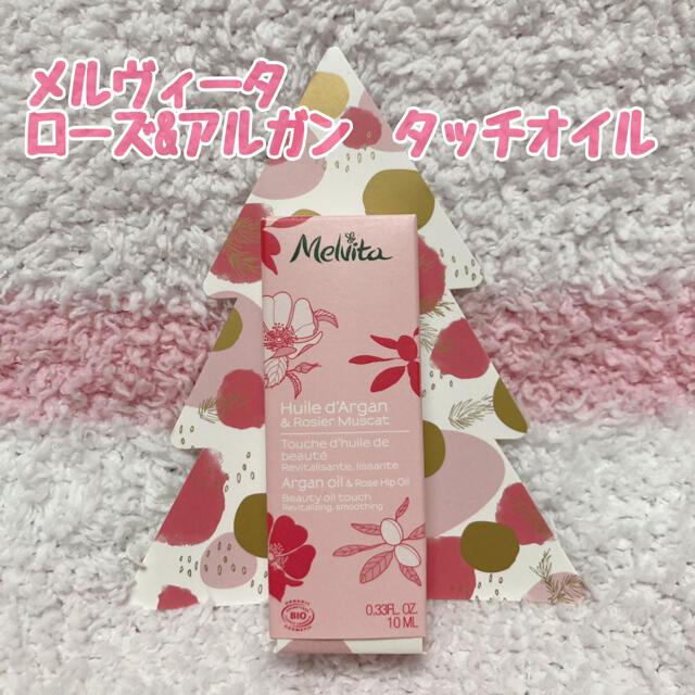 Melvita(メルヴィータ)の【新品】メルヴィータ オイル コスメ/美容のボディケア(ボディオイル)の商品写真