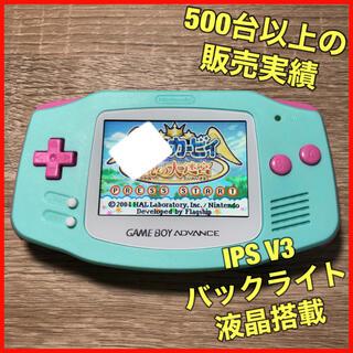 ゲームボーイアドバンス(ゲームボーイアドバンス)のゲームボーイアドバンス GBA 本体 IPS液晶 V3 バックライト仕様 280(携帯用ゲーム機本体)