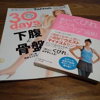 ダイエットセット くびれ&下腹骨盤(趣味/スポーツ/実用)