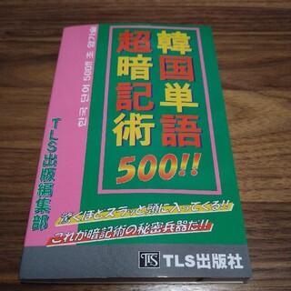 韓国単語500!!超暗記術(語学/参考書)