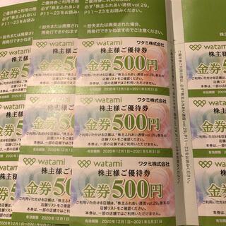 ワタミ(ワタミ)のワタミ 株主優待券 9000円分(レストラン/食事券)