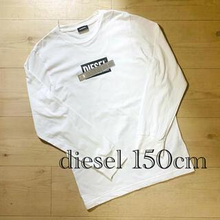 DIESEL - DIESEL KIDS ロンTサイズ12 150cm相当