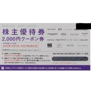 2枚 バロックジャパン 株主優待券 2000円クーポン(ショッピング)