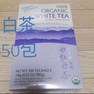 100% オーガニック ホワイト ティー 有機 白茶 ティーバッグ 50包(茶)