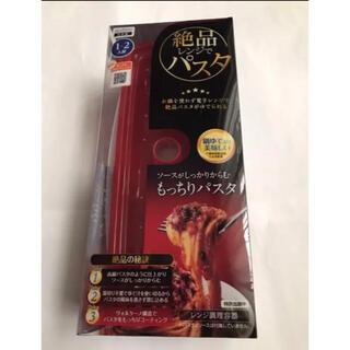 絶品レンジでパスタ(調理道具/製菓道具)
