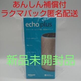 エコー(ECHO)の【新品、未開封】Echo Plus 第2世代 スマートスピーカー ヘザーグレー(スピーカー)