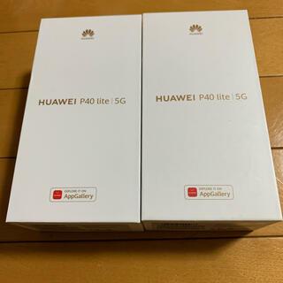 ファーウェイ(HUAWEI)のHUAWEI p40 lite 5G SIMフリー クラッシュグリーン 2台(スマートフォン本体)