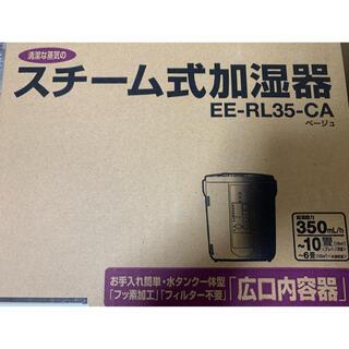 ゾウジルシ(象印)の象印 加湿器 EE-RL35(加湿器/除湿機)