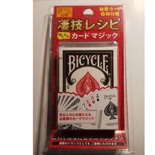 【最終価格】バイシクル カードマジックセット(トランプ/UNO)